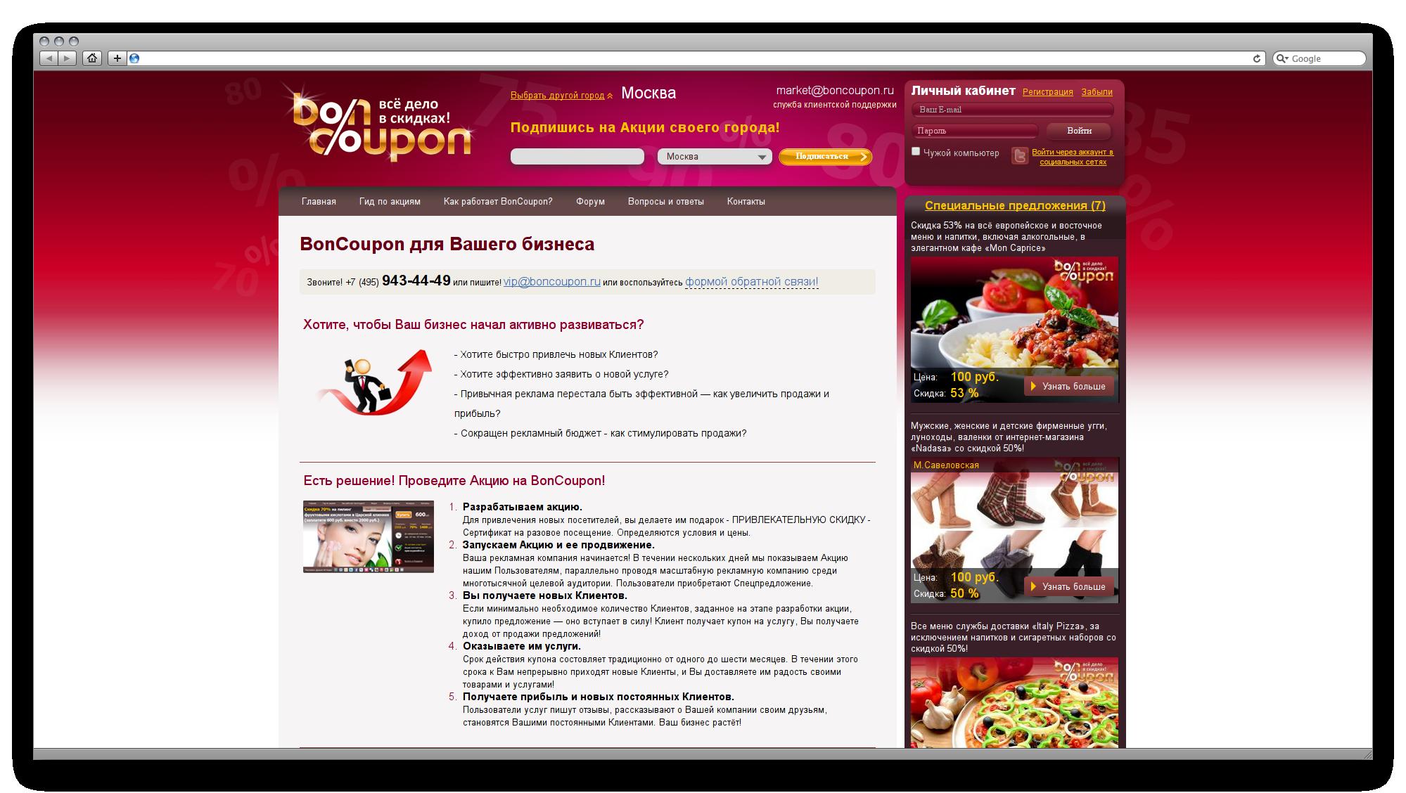BonCoupon для Вашего бизнеса