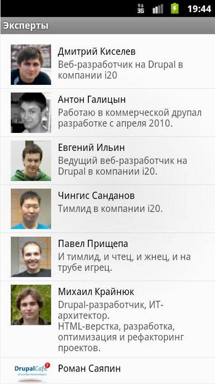 Эксперты