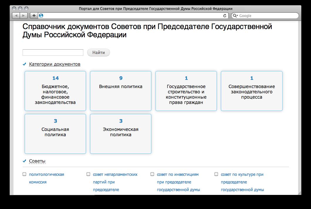 Справочник документов Советов