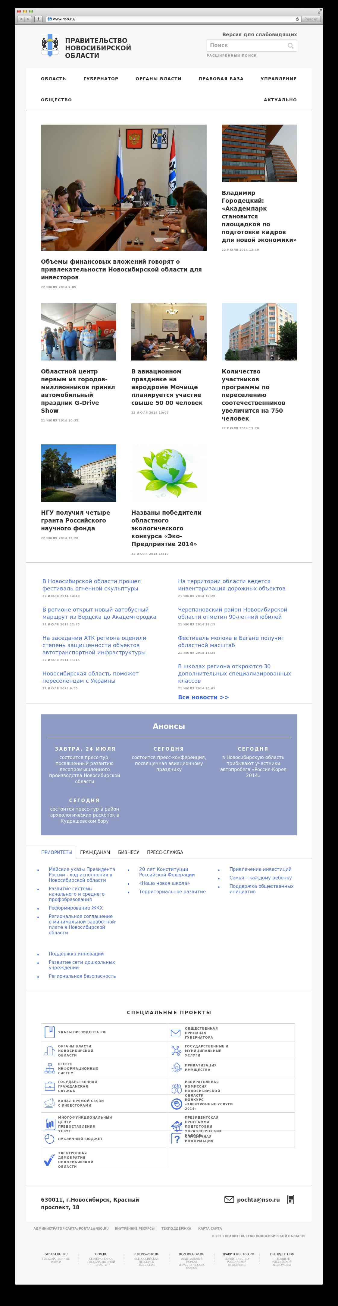 Сайт Правительства Новосибирской области