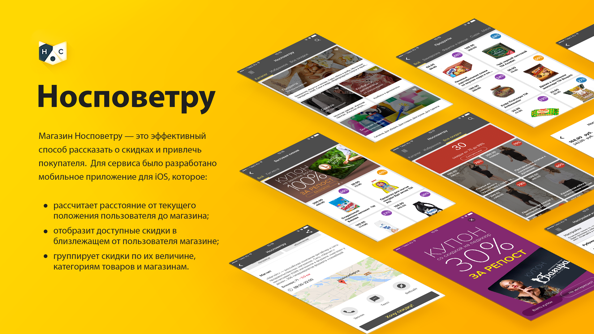 Мобильное приложение для Носповетру