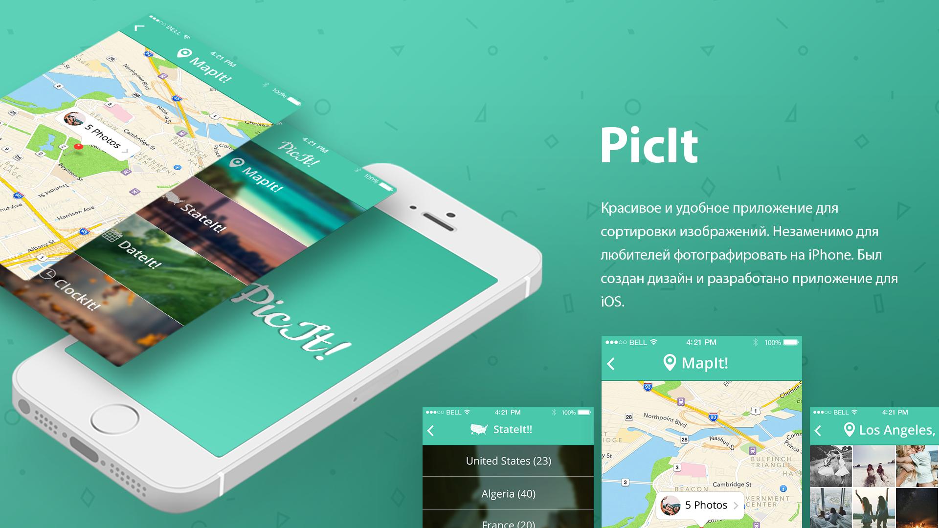 Мобильное приложение для PicIt Pro