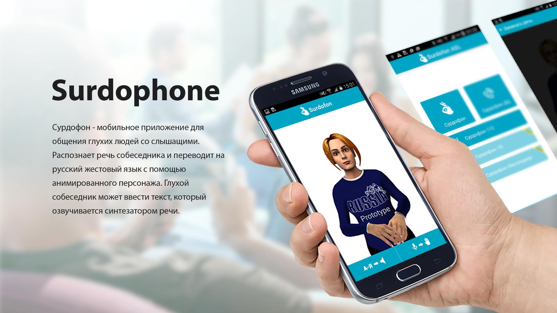 Мобильное приложение для Surdophone