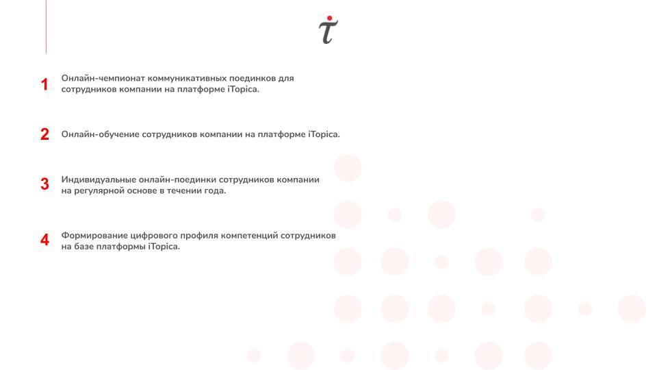 iTopica