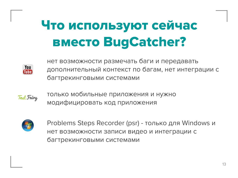 BugCatcher