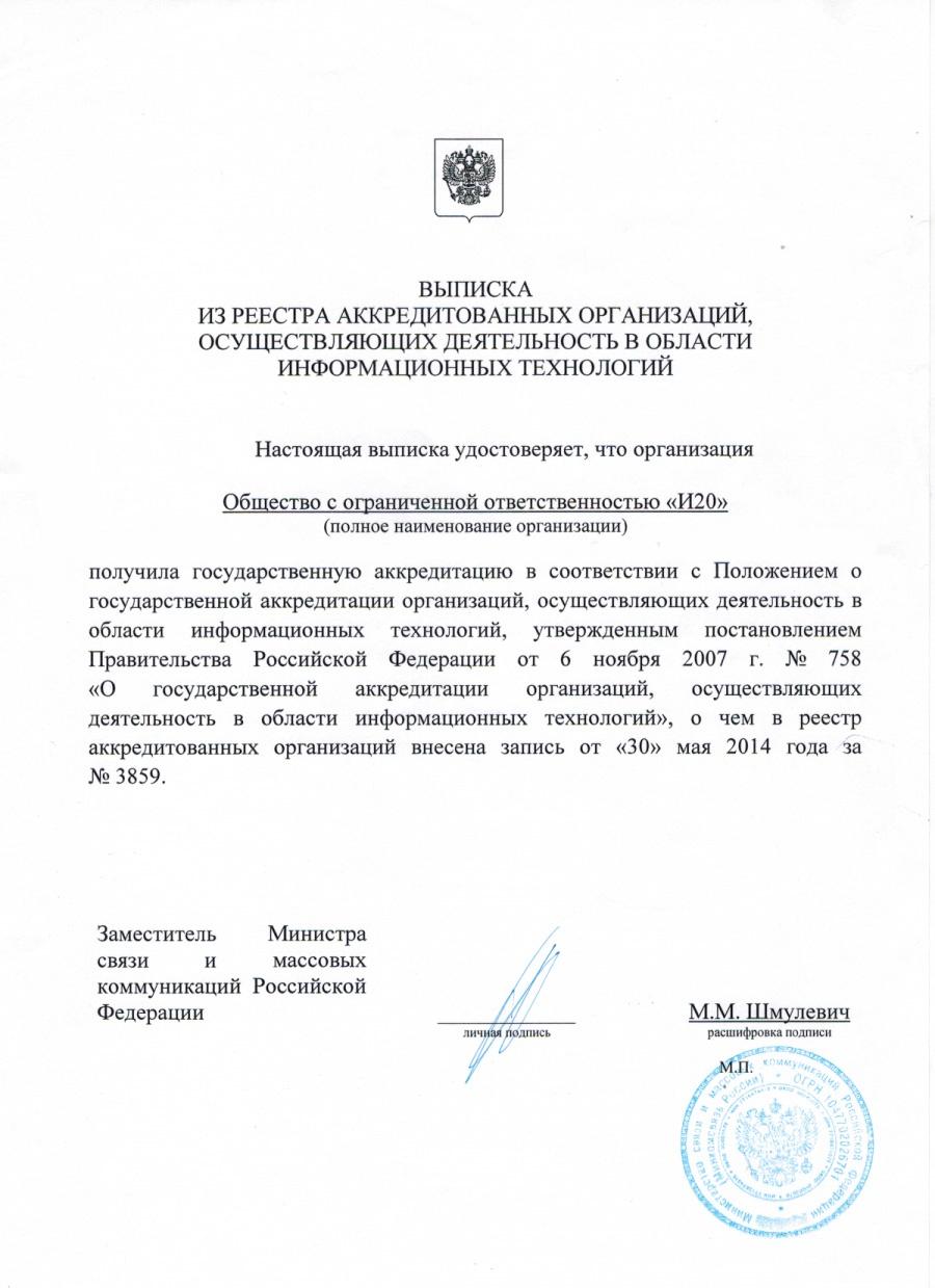 i20 получила государственную аккредитацию от министерства