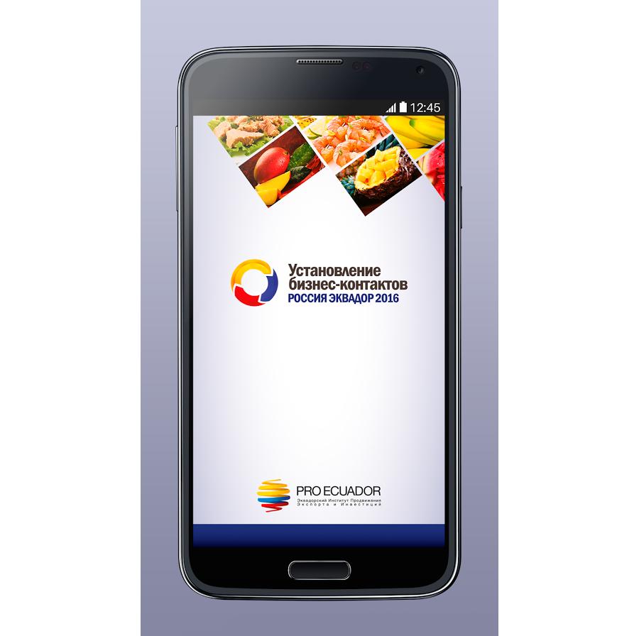 Посол Эквадора в РФ оценил наше приложение