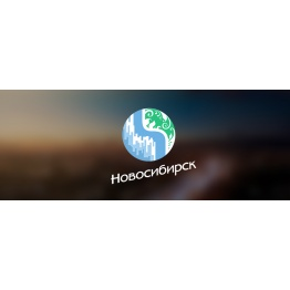 Туристический логотип Новосибирска