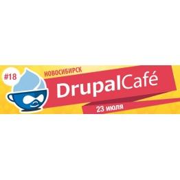 Ура, открыта регистрация на DrupalCafe #18!
