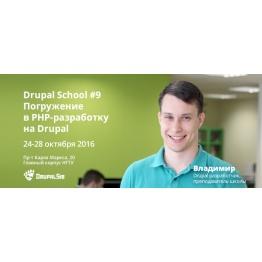 Научим работе с Drupal