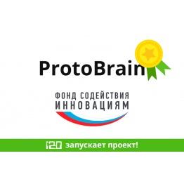 Мы приступили к разработке нового продукта ProtoBrain!