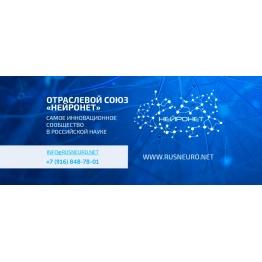 ГК i20 вступила в отраслевой союз «НейроНет»