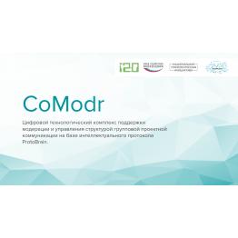Мы приступили к разработке нового продукта CoModr!