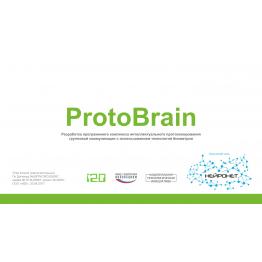 ProtoBrain